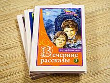 """""""Вечерние рассказы для детей. Том 3"""" Артур Максвелл, фото 3"""