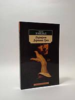 Азбука (мягк) Уайльд Портрет Дориана Грея