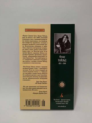 Портрет Дориана Грея. Оскар Уайльд. Азбука, фото 2