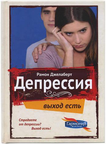 """""""Депрессия: выход есть"""" Рамон Джеллаберт, фото 2"""