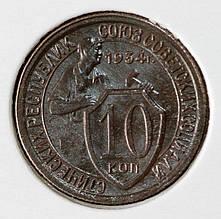 Монета СССР 10 копеек 1934 г.