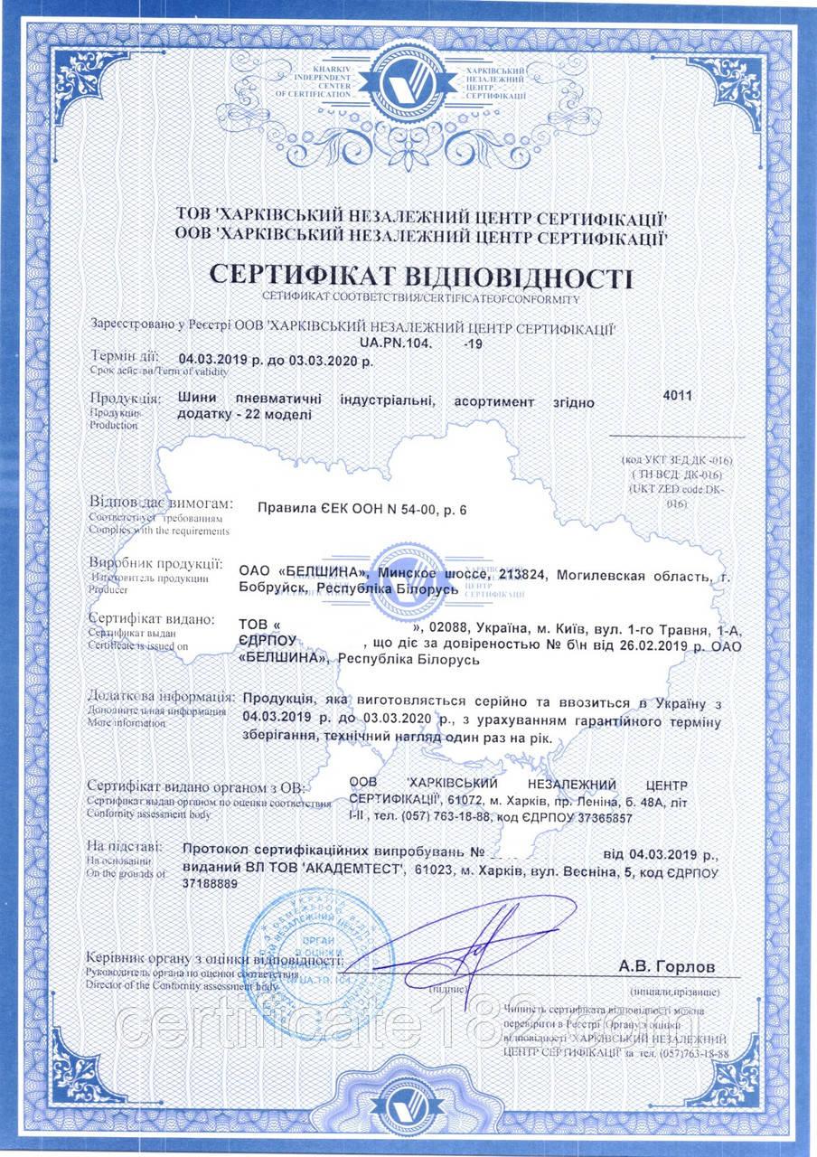 Сертификат на шини пневматические индустриальные