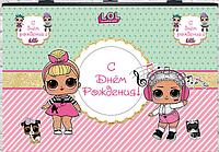"""Плакат - баннер  Куклы L.O.L. (  ЛОЛ )  № 2 """" С Днем  Рождения   """"  Размер : 75 *120 см."""