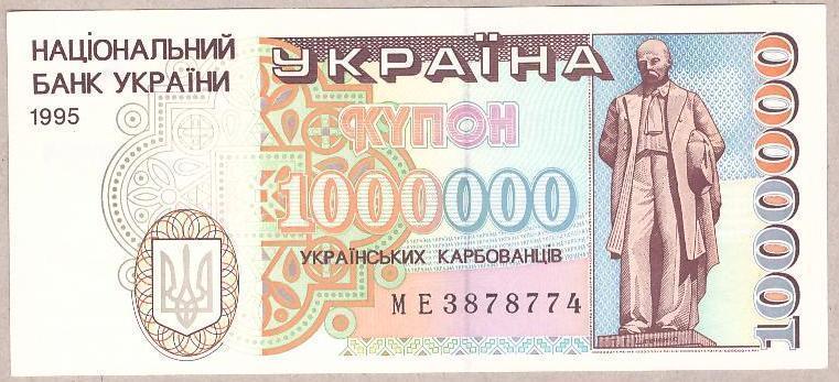 Банкнота Украины 1000000 карбованцев 1995 г. ПРЕСС