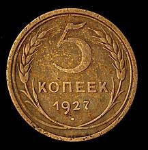 Монета СССР 5 копеек 1927 г. Перебит год