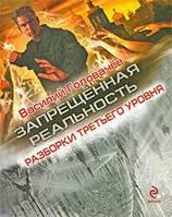 Книга  Запрещённая реальность. Разборки третьего уровня. Автор - Василий Головачев (Эксмо)