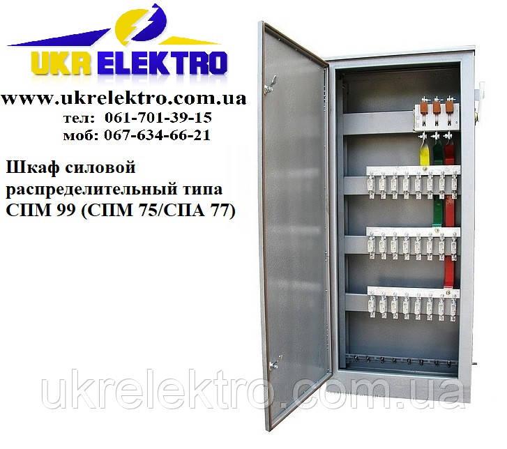 Шкафы силовые распределительные СПМ 99-6