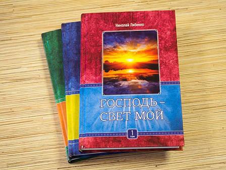 """""""Господь – свет мой. Том 1"""" Николай Либенко, фото 2"""