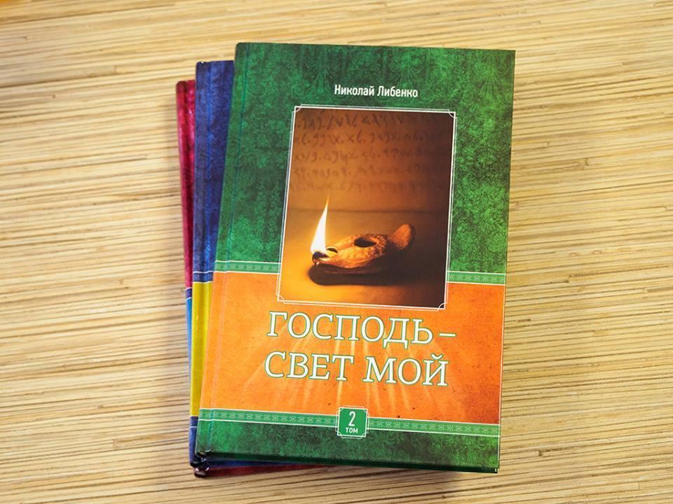 """""""Господь – свет мой. Том 2"""" Николай Либенко"""