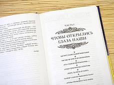 """""""Господь – свет мой. Том 3"""" Николай Либенко, фото 3"""