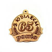 Медаль - Юбилейнные