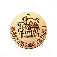 Медаль - Родствиники