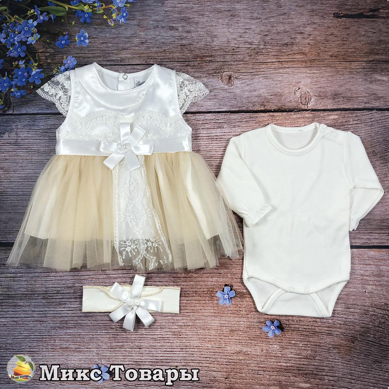Платье, бодик и повязка для маленькой девочки Размер: 62 см (8283-2)