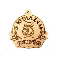 Медаль деревянная - 5 лет с юбилеем