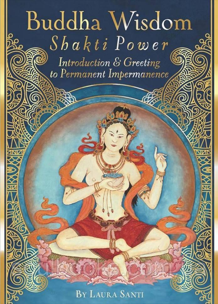 Карты Buddha Wisdom Shakti Power (Мудрость Будды, Сила Шакти)
