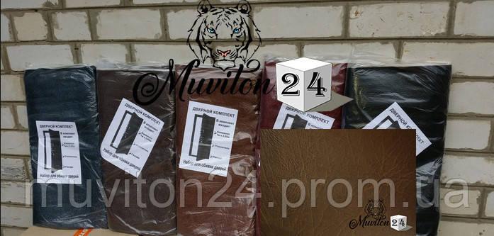 Комплект для обивки входных дверей, светло-коричневый