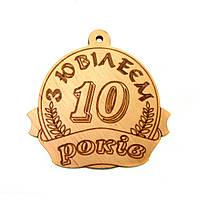 Медаль деревянная - 10 лет с юбилеем