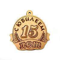Медаль деревянная - 15 лет с юбилеем