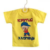 Футболки детские с приколом украинские