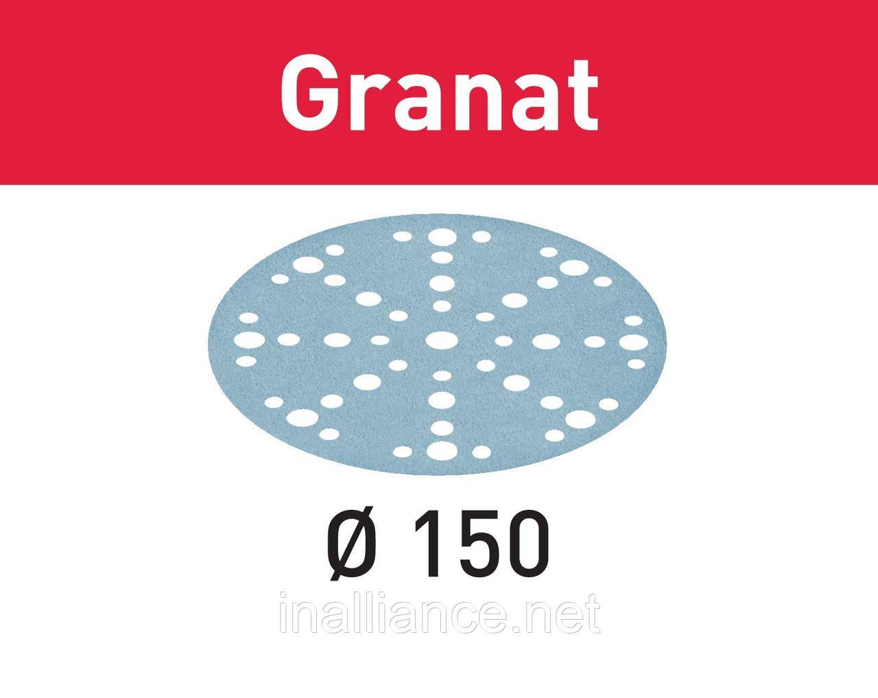 Шлифовальные круги Granat STF D150/48 P220 GR Festool 575167