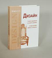 Дизайн (учебник для студентов), 323 c.