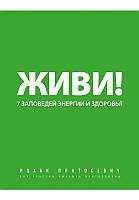 Живи! 7 заповедей энергии и здоровья (тв.переплет). Пинтосевич Ицхак.