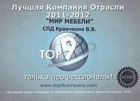 Лучшая компания отрасли 2011-2012 г.
