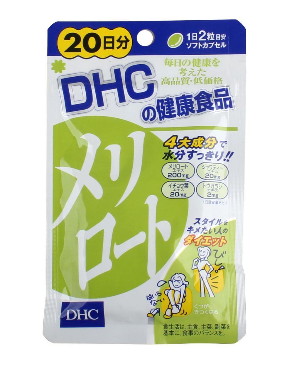 DHC Melilot Донник (экстракт) против целлюлита и отечности ног, 40 капсул на 20 дней