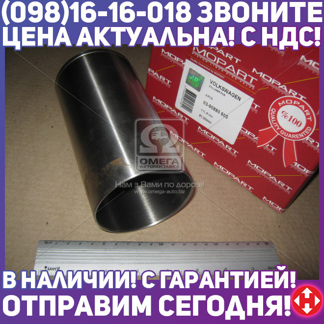 ⭐⭐⭐⭐⭐ Поршневая гильза VAG 81,01 2,5TDi ACV/AHD/AJT (производство  Mopart)  03-90880 605