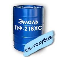 Эмаль ПФ-218 ХС пониженной горючести (св.-голубая)