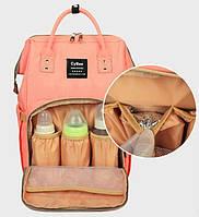 Рюкзак-сумка для мам CyBee Розовый