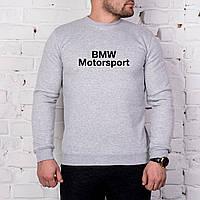 Мужской спортивный серый свитшот, кофта, лонгслив, реглан BMW Motorsport, Реплика