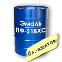 Эмаль ПФ-218 ХС пониженной горючести (бл.-желтая)