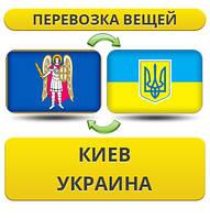 Перевозка Вещей из Киева по Украине!