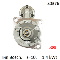 Стартер Ford Sierra/Scorpio/Transit 1.6-1.8-2.0 бензин, тип Bosch 0001108040, CS329, 10-зуб, S0376 (AS-PL)