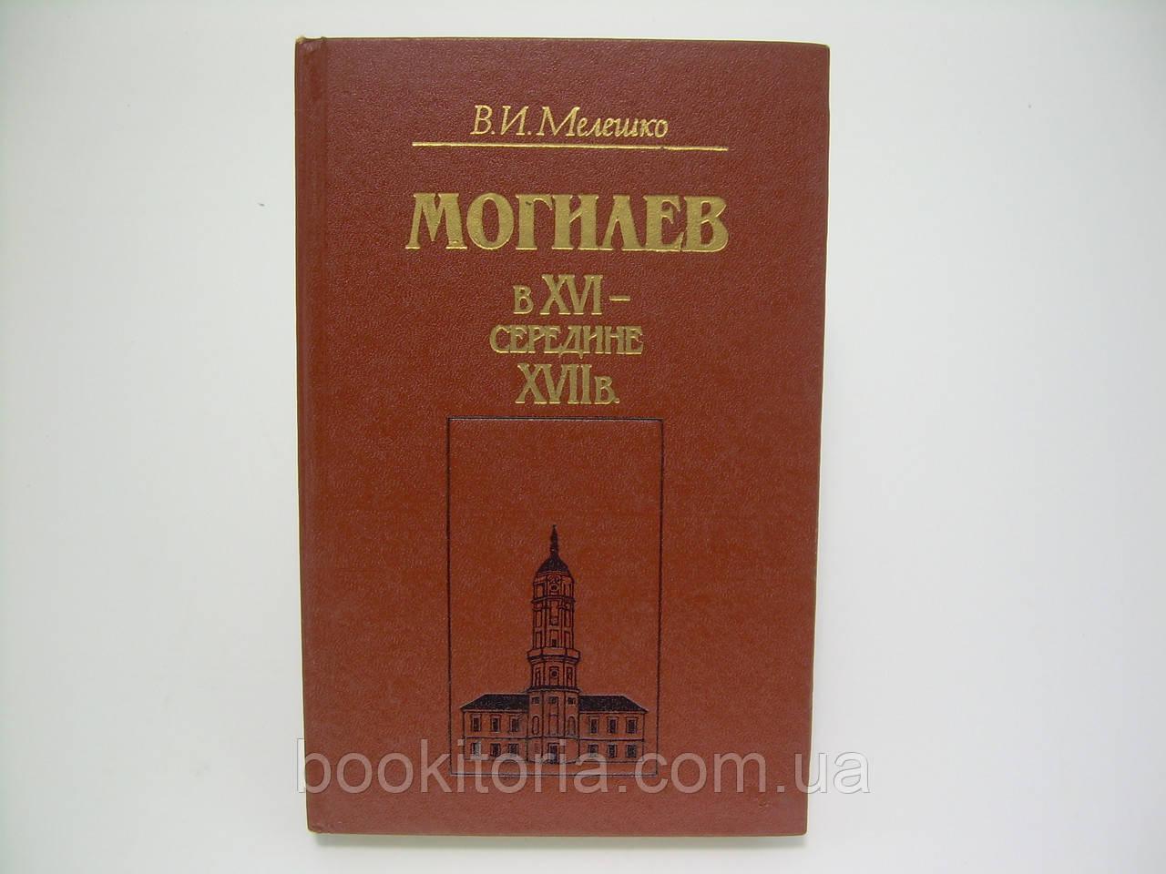 Мелешко Ст. Могильов в XVI - середині XVII ст. (б/у).
