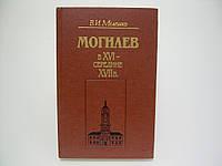 Мелешко В. Могилев в XVI - середине XVII в. (б/у)., фото 1