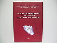 Васильев Б.П. и др. Основы проектирования газотурбинных двигателей и установок., фото 1