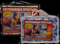 Простынь с подогревом (электроодеяло) двуспальное ТМ Трио (Украина). Экономно и экологично.