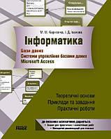 Зошит Інформатика Бази даних. Системи управління базами даних. Microsoft Access