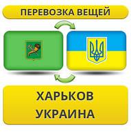 Перевозка Вещей из Харькова по Украине!