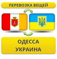 Перевозка Вещей из Одессы по Украине!