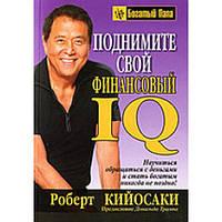 Поднимите свой финансовый IQ. Роберт Кийосаки