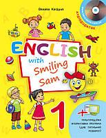 НУШ. Учебник для 1 класса: English with Smiling Sam 1 (Карпюк)