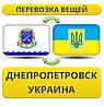 Перевозка Вещей из Днепропетровска по Украине!