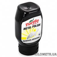 Полироль для хромированых деталей Turtle Wax Metal Polish 300 мл (FG6529)