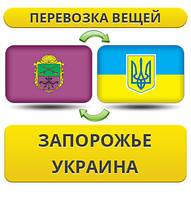 Перевозка Вещей из Запорожья по Украине!