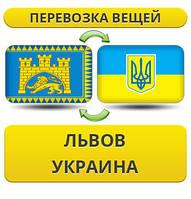Перевозка Вещей из Львова по Украине!