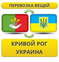 Перевозка Вещей из Кривого Рога по Украине!