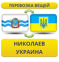 Перевозка Вещей из Николаева по Украине!